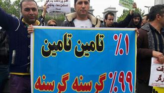 اعتراض به فقر و اختلاف طبقاتی در ایران