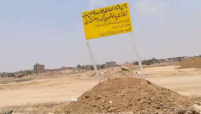 مریم رجوی ـ فراخوان به اقدام فوری برای جلوگیری از تخریب گورهای جمعی