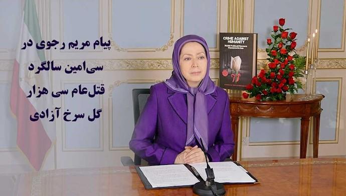 پیام مریم رجوی در سیامین سالگرد قتلعام ۳۰هزار گل سرخ آزادی