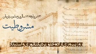 ۱۴ مرداد ـ صدور فرمان مشروطیت