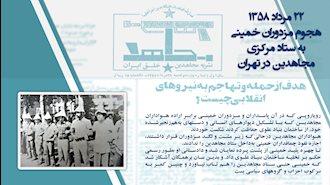 هجوم چماقداران خمینی بهجنبش ملی مجاهدین در تهران