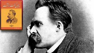 نیچه،فیلسوف آلمانی