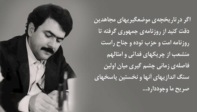 مسعود رجوی ـ مصاحبههای افشاگرانه