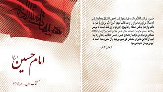 امام حسین ـ کتاب اول