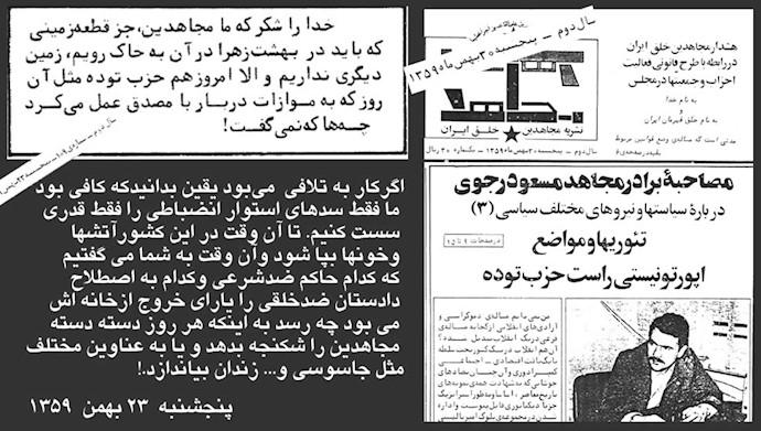 مسعود رجوی مصاحبه با نشریه مجاهد