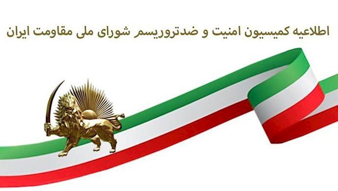 اطلاعیه کمیسیون امنیت و ضدتروریسم شورای ملی مقاومت