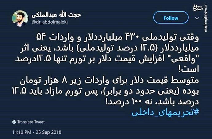 لاپوشانی مضحک یک کارشناس رژیم آخوندی