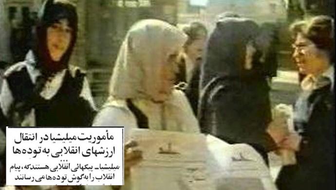 مسعود رجوی و پیکهای انقلاب