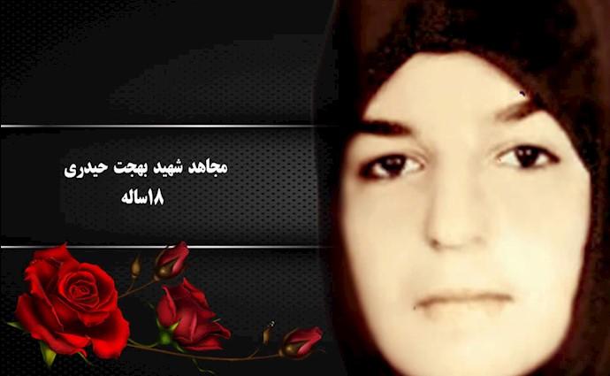 مجاهد شهید بهجت حیدری