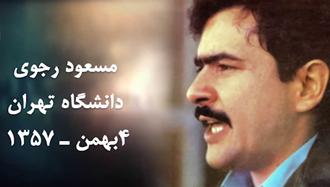 مسعود رجوی - سخنرانی در دانشگاه تهران