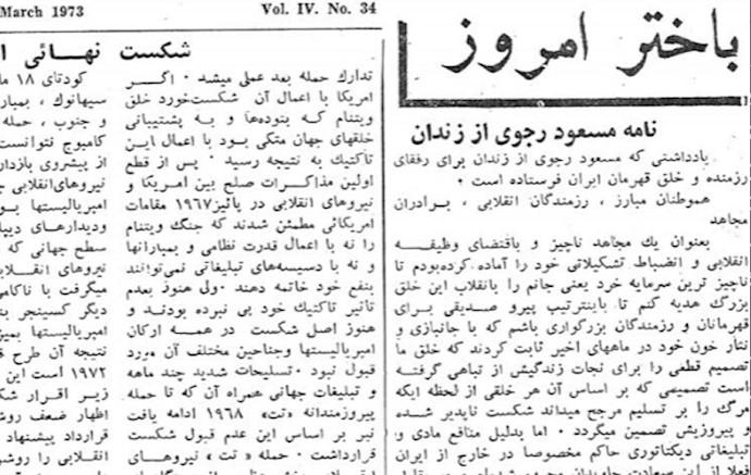 نامه مسعود رجوی از زندان قزل قلعه ـ اردیبهشت