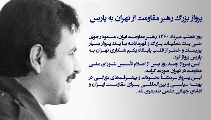پرواز بزرگ مسعود رجوی از تهران به پاریس