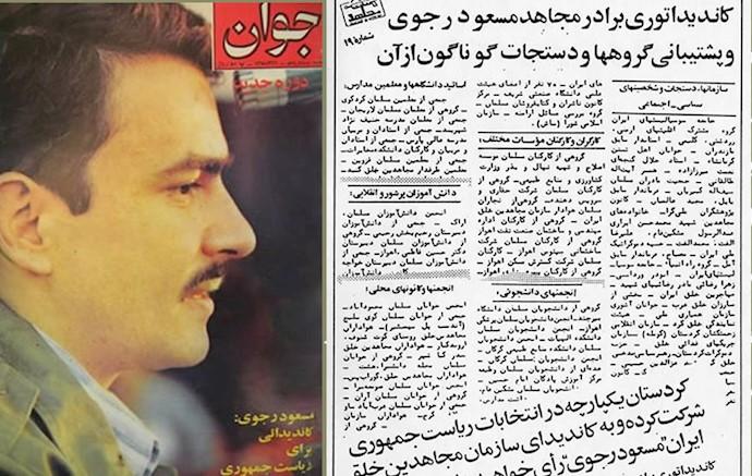 حمایت احزاب و گروهها و... از مسعود رجوی