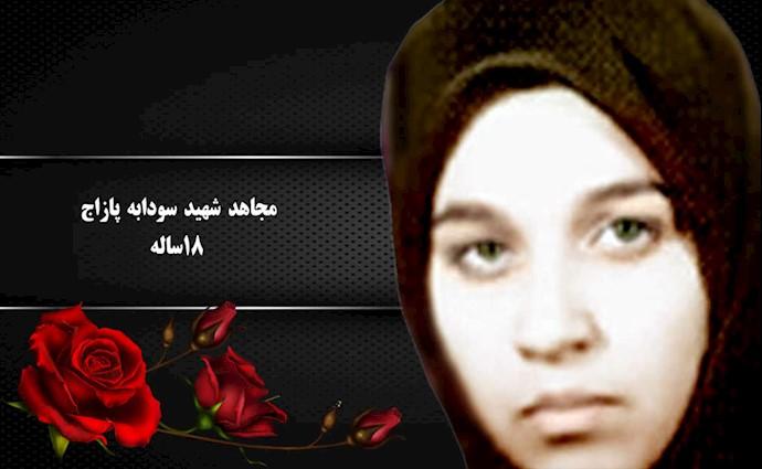 مجاهد شهید فاطمه (سودابه ) پازاج