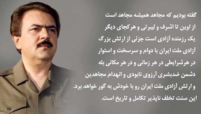 مسعود رجوی ـ پیام بهمناسبت خروج از لیست تروریستی.