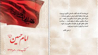 امام حسین ـ کتاب دوم