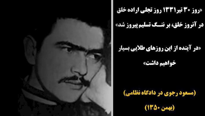 دفاعیات مسعود رجوی.