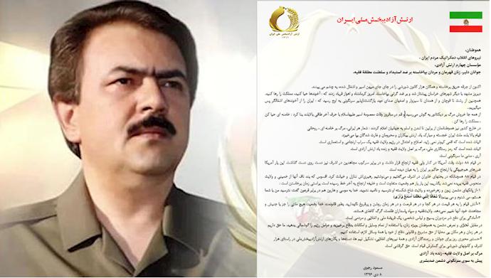 مسعود رجوی ـ قیام ایران ۱۳۹۶