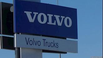 شرکت کامیون سازی ولوو ایران را ترک میکند