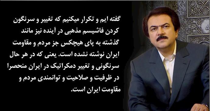 مسعود رجوی ـ تأکید بر تغییر رژیم و صورت مسأله اصلی