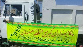 اصفهان. کامیونداران کمپرسی شن کش به اعتصاب سراسری پیوستند.۹۷۰۷۰۷