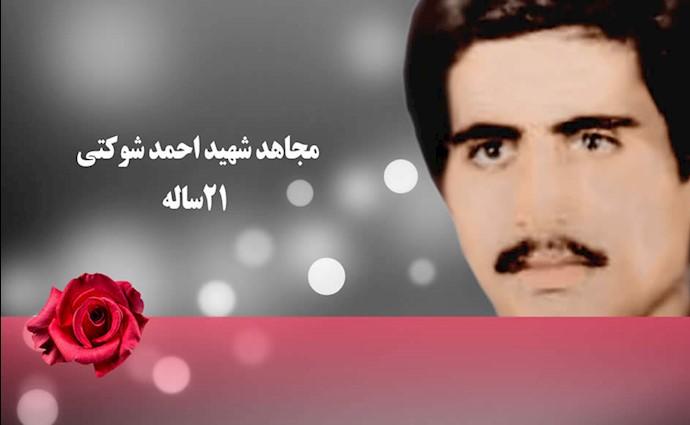 مجاهد شهید احمد شوکتی