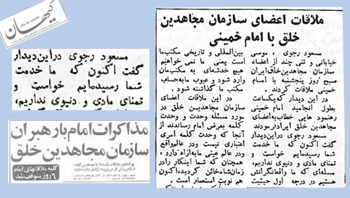 انعکاس روزنامهها از ملاقات مسعود رجوی با خمینی