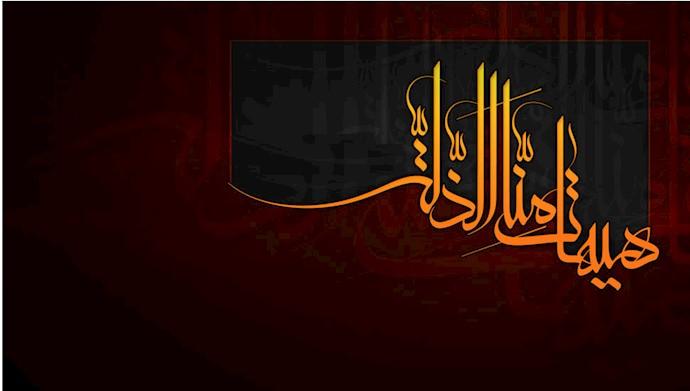 قیام امام حسین؛ جاری در همه زمانها