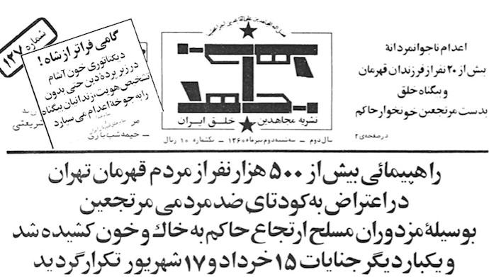 مسعود رجوی ـ کشتار مجاهدین در ۳۰خرداد