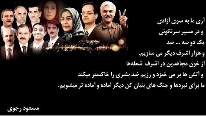 مسعود رجوی ـ پیام تکثیر اشرف