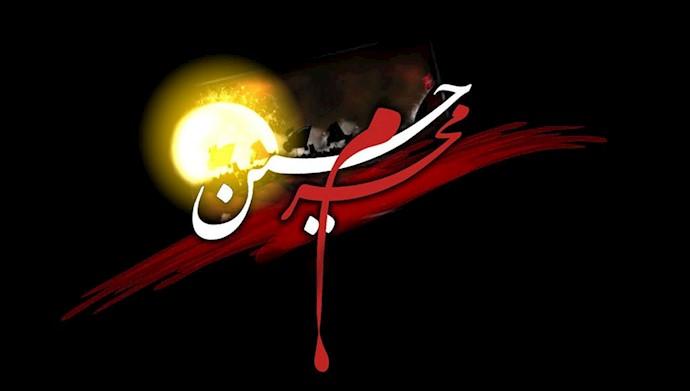 محرم، ماه حرام بودن جنگ و خونریزی