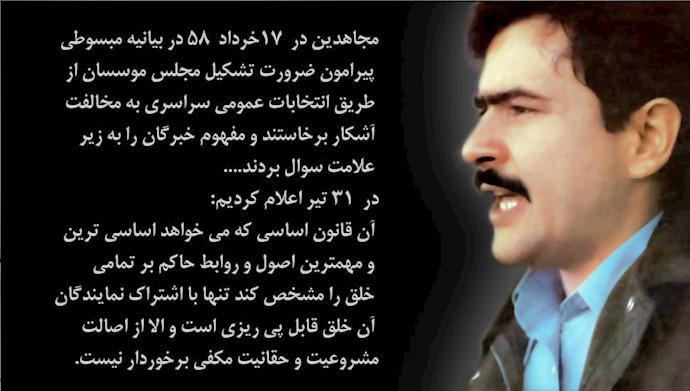 مسعود رجوی ـ مخالف با حذف مجلس مؤسسان