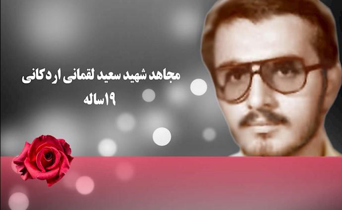 مجاهد شهید سعید لقمانی اردکانی