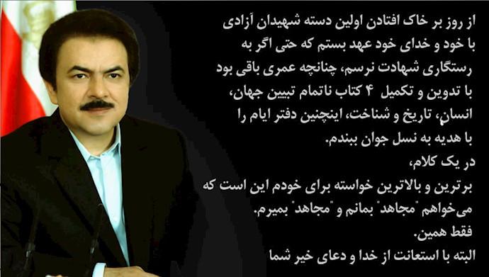 مسعود رجوی ـ بالاترین خواسته.