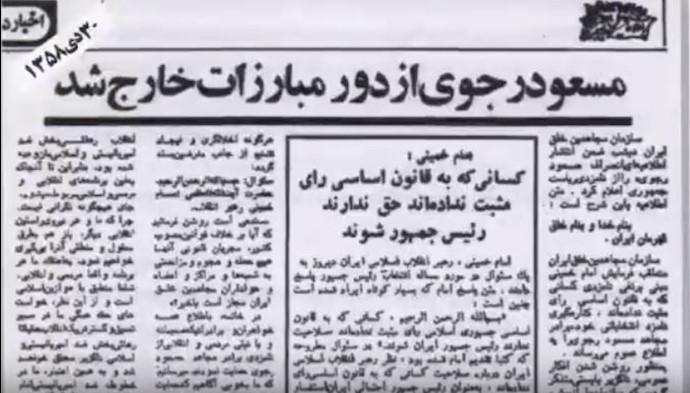 دخالت خمینی در انتخابات ریاستجمهوری و حذف مسعود رجوی