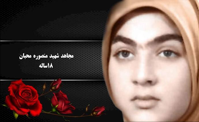 مجاهد شهید منصوره محبان