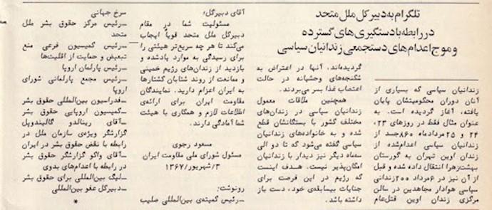 تلگرام مسعود رجوی به دبیرکل مللمتحد برای کشتار زندانیان سیاسی