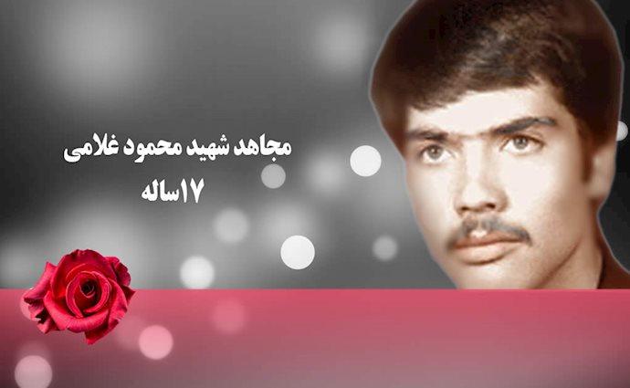 مجاهد شهید محمود غلامی