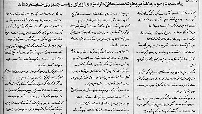 مسعود رجوی ـ به کلیه نیروها و شخصیتهایی که از نامزدی او حمایت کردند