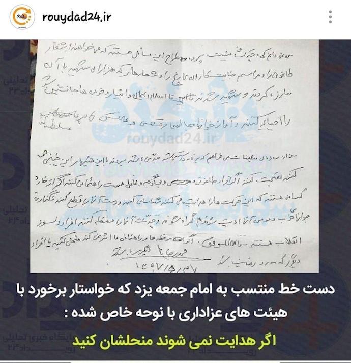 تهدید امام جمعه خامنهای در یزد به منحل کردن مراسم عزاداری حسینی
