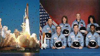 ۲۸ ژانویه ۱۹۸۶ - ۸بهمن: مرگ هفت فضانورد آمریکایی در انفجار شاتل چالنجر