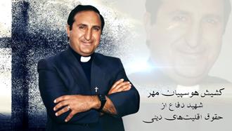 ۲۹ دی سالروز قتل کشیش آزادیخواه اسقف هائیک هوسپیان مهر
