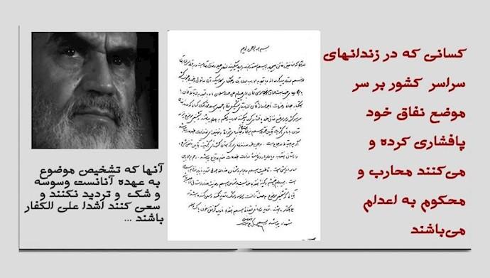 ۳سند فتوای قتلعام زندانیان سیاسی در سال ۱۳۶۷.