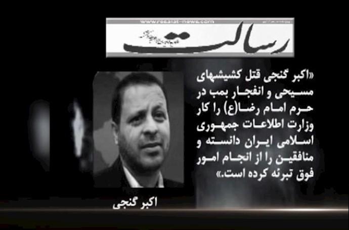 اکبر گنجی مشابه همین نکات را در مصاحبه با روزنامه حکومتی آریا نیز بیان کرده بود