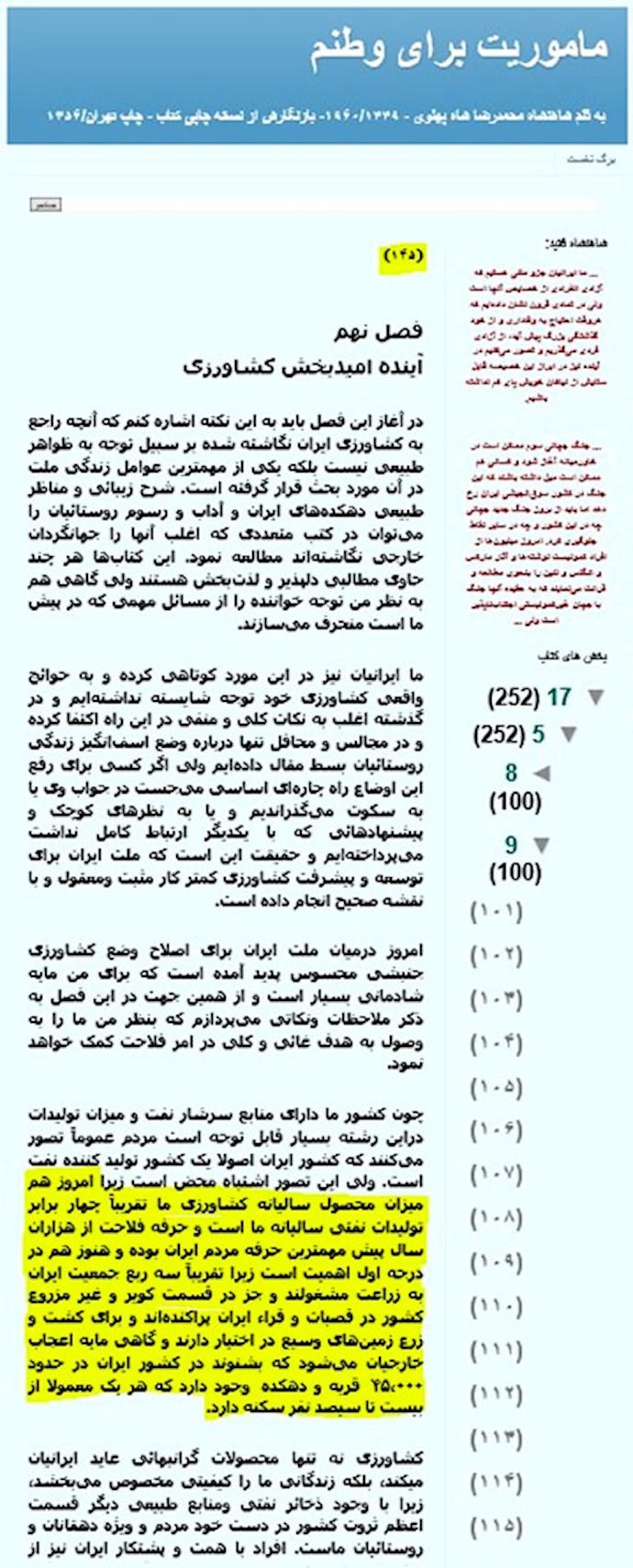 درآمد کشاورزی ایران، ۴برابر درآمدهای نفتی کشور