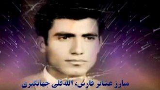 ۲۴بهمن ۱۳۶۲ – ۱۳فوریه: شهادت شخصیت محبوب و مبارز عشایر فارس، اللهقلی جهانگیری