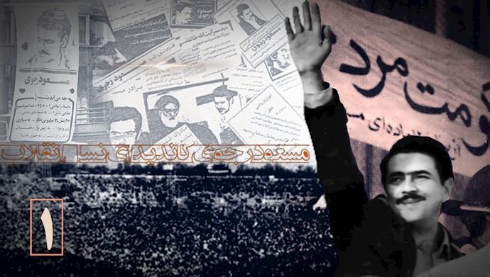 مسعود رجوی و اولین انتخابات ریاستجمهوری
