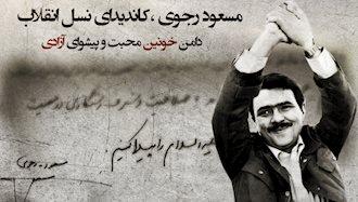 مسعود رجوی کاندیدای نسل انقلاب.