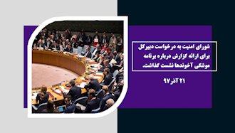 مجاهدین در شورای امنیت!