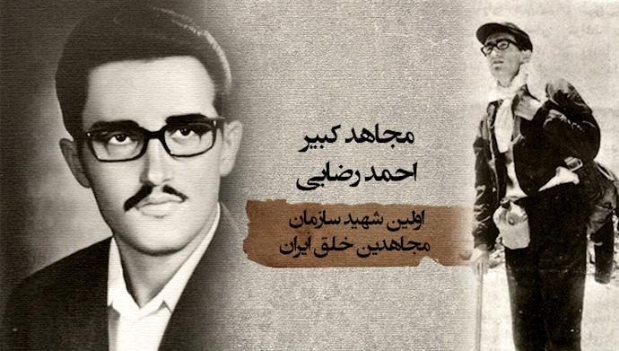 مجاهد کبیر احمد رضایی، نخستین شهید و  آموزگار بزرگ فداکاری و قاطعیت در نبرد